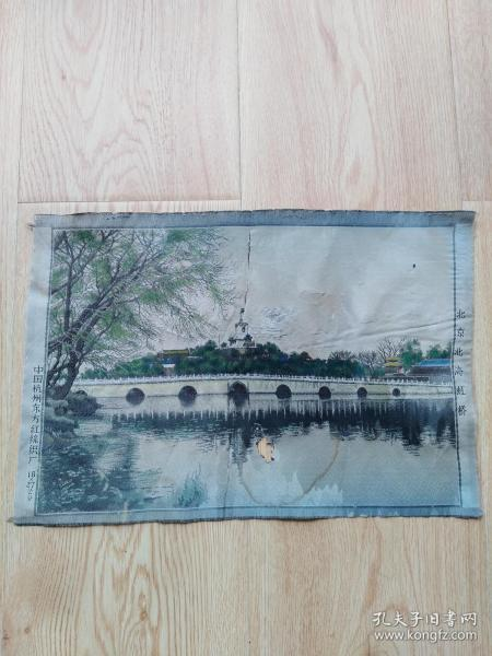 解放初杭州织锦《北京北海虹桥》