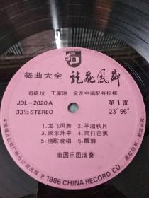 黑胶唱片    舞曲大全  龙飞凤舞