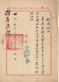 1950年 国立南京大学医学院附设大学医院 住院证明     院长  姜四长盖章