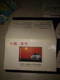 1994年历:异形6枚全半圆形(中国仪征黎明汽车公司赠送)带封套