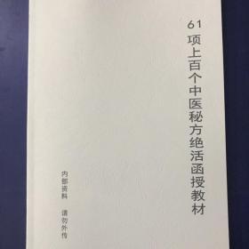 61项上百个中医秘方绝活函授教材