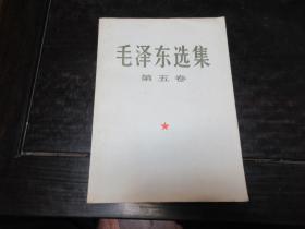 毛泽东选集 全五卷(罗洪签赠本)