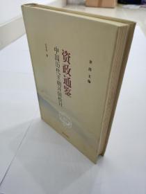 资治通鉴 中国历代王朝开国检讨 一版一印 品佳
