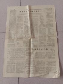人民日报1962年7月1日第五第六版