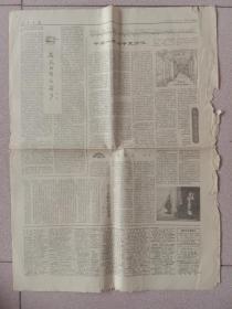 人民日报1962年5月20日第五第六版