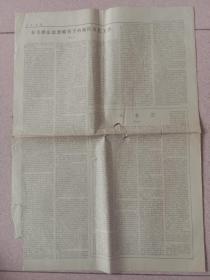 人民日报1962年5月30日第五第六版