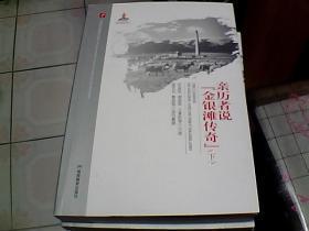 """20世纪中国科学口述史·亲历者说""""金银滩传奇"""