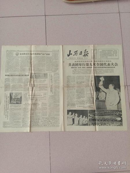 山西日报1964年7月7日