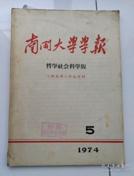 南开大学学报:哲学社会科学版《红楼梦评论专刊》(1974年第5期)
