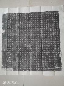 唐故密州司马韦君夫人成纪县主墓志铭并序
