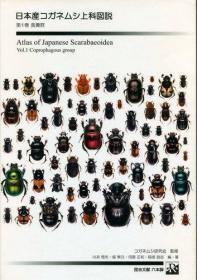 日本产金龟子上科图说 第1巻 食粪群 /2008年/197页/昆虫文献六本脚