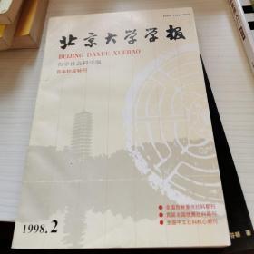北京大学学报(哲学社会科学版)百年校庆特刊