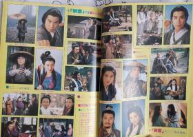 明星画册(96西游记)