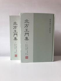 北方王门集(套装上下册)
