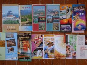 13种(套)北京旅游折页 80-10年代 共37张