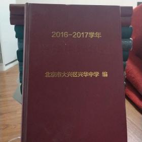 北京市大兴区兴华中学兴华中学年鉴(2016-2017学年)