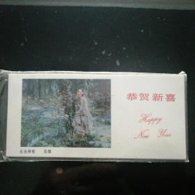 恭贺新喜 1987年年历片卡 (6张一套)