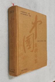 中国象棋年鉴(2004-2009)年版