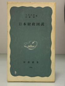 日本财政図说 (岩波新书 1965初版) 大内兵卫、内藤胜(日本经济史)日文原版书