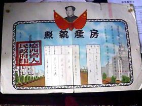 辽西省绥中县房产执照
