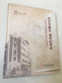 纪念中华职业教育社成立100周年