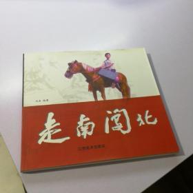 走南闯北        签赠本      保真   连环画                 【10层】