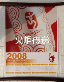 北京2008年奥运会火炬接力海报(火炬日历)