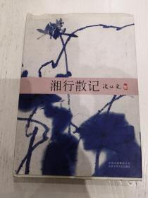沈从文:湘行散记