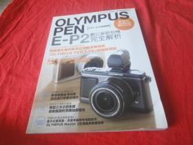 NikonD700数码单反超级手册(0OL YMPUS PEN E--P2 数码单眼相机完全解析)