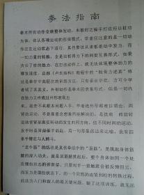 赵道新格斗体系训练教程+赵道新拳论+心会掌六十四式三册