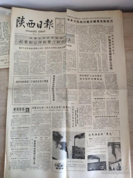 陕西日报1983年4月15日