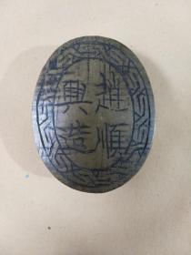 民国铜墨盒:赵顺兴造