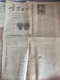 宁夏日报 1980年3月25日 《在中国科协第二次全国代表大会上的讲话(一九八0年三月二十三日)——胡耀邦》