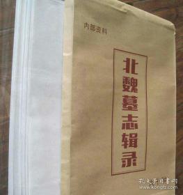 北魏墓志辑录60种,