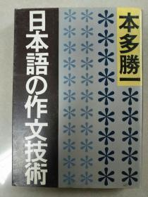 日本语の作文技术(日文原版)