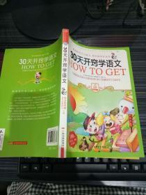 小学生爱读本·快乐学心·用最短的时间掌握学习语文的秘诀:30天开窍学语文