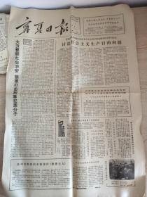 宁夏日报 1979年12月11日 《大力整顿社会治安,狠狠打击刑事犯罪分子。》