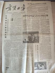 宁夏日报 1979年10月16日 《华国锋总理离乌鲁木齐抵巴黎。》