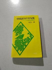 中国语きまり文句集(日文)