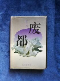 贾平凹 废都1993年 1版1印 北京出版社 精装