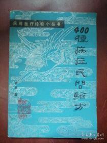 400种病症民间验方