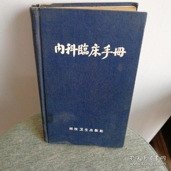 内科临床手册(一版一印)