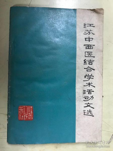 江苏中医结合学术活动文选
