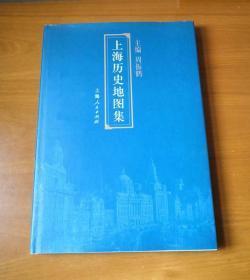 上海历史地图集 8开护封精装