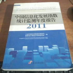 中国信息化发展指数统计监测年度报告. 2011