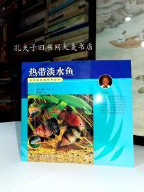 《观赏鱼养殖技术丛书.热带淡水鱼》 河南科学技术出版社/一版两印