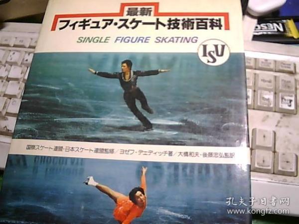 最新花样滑冰技术百科(日文版)