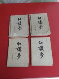 红楼梦(全四册)1980年一版一印,(启功注释)