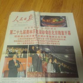 人民日报2008年8月9日   第29届奥运会在北京开幕  (16版)