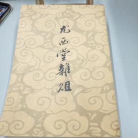 尤西堂杂组(初版)